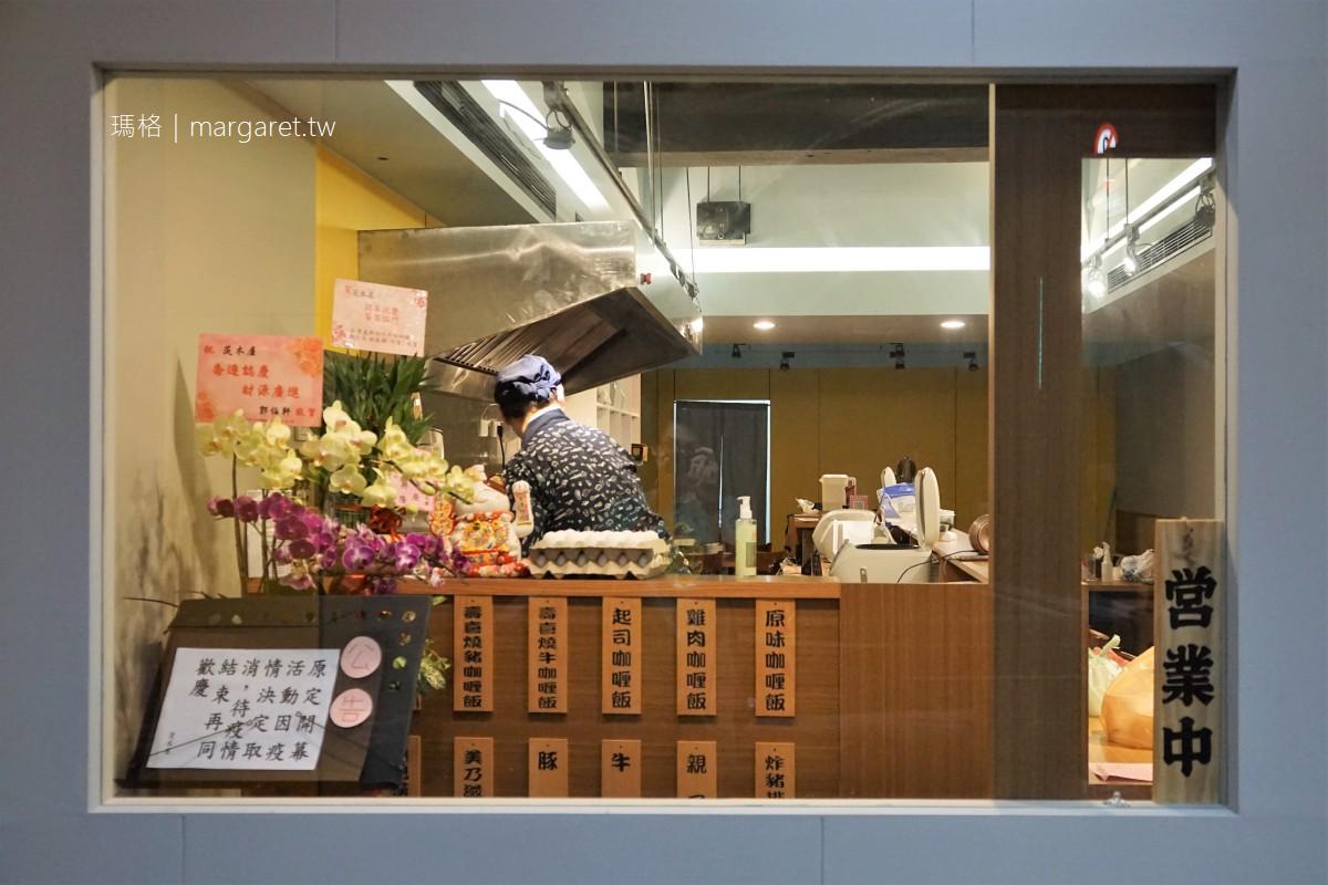 茨木屋。日本咖哩與丼飯|台北松山車站外帶美食