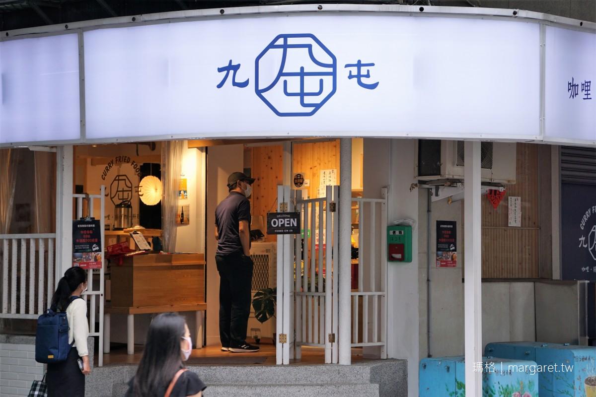 九屯咖哩。唐揚雞雙醬享受|台北松山區超值外帶美食