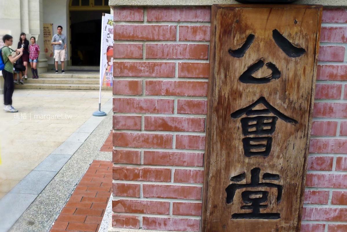 吳園。原臺南公會堂今列市定古蹟|歐式建築、日式木屋、江南亭台樓閣三合一