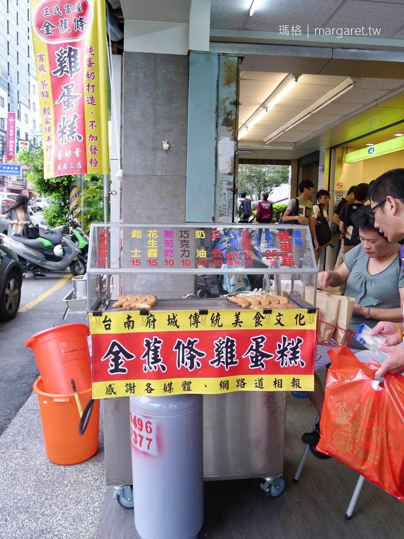 王氏富屋金蕉條雞蛋糕。台南中西區古早味小吃|新鮮現烤售完為止