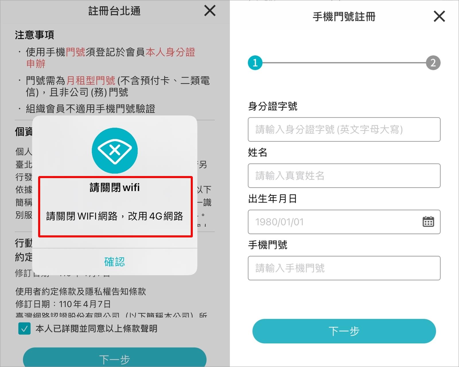 台北通TaipeiPASS。市民服務APP升級版使用心得|防疫實聯 x 線上紓困申請
