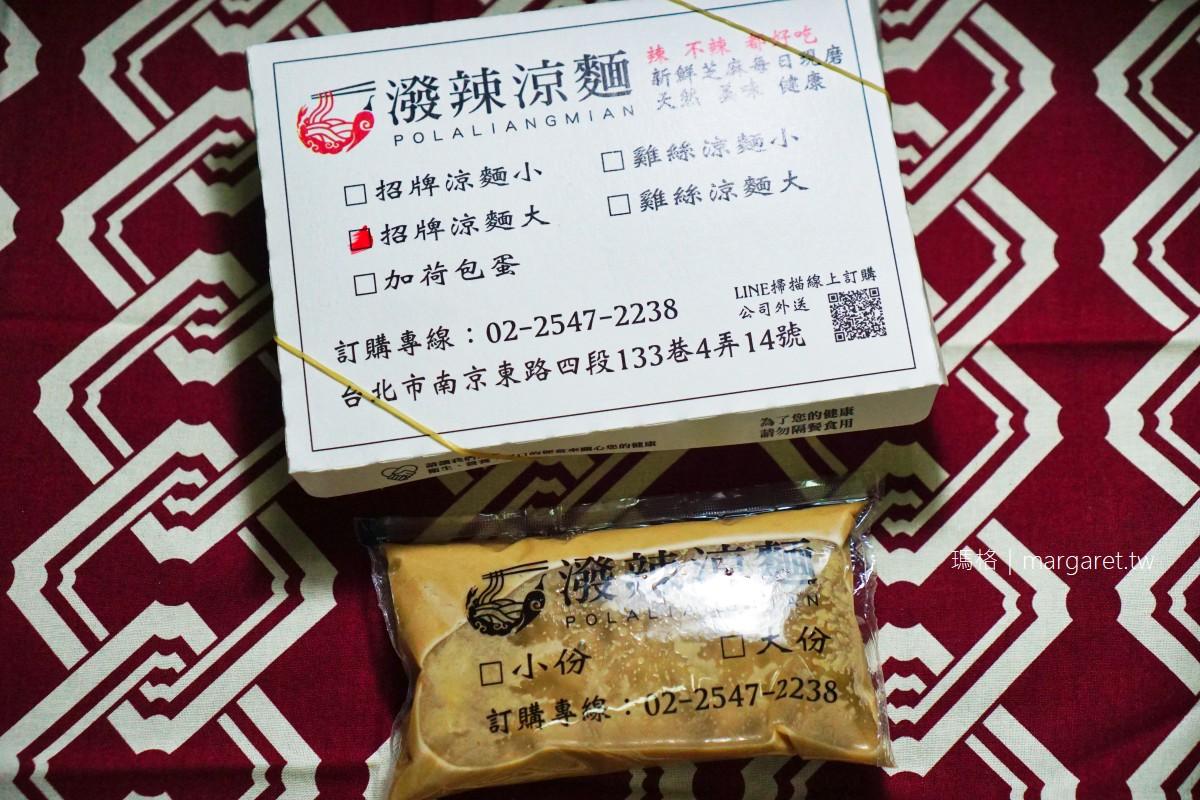 潑辣涼麵。挑戰傳說中的死神辣油|台北小巨蛋周邊美食