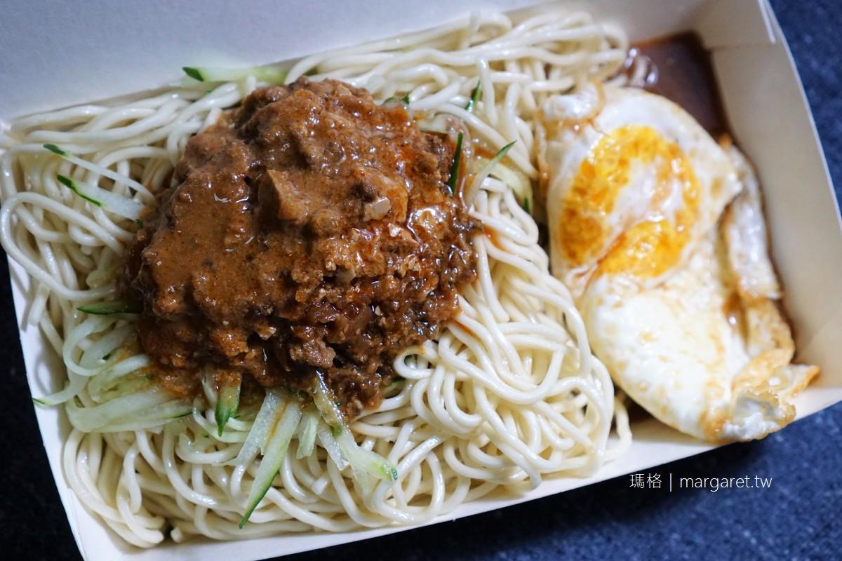 佳味涼麵。濃香炸醬與半熟蛋交融的滋味|台北松山區涼麵