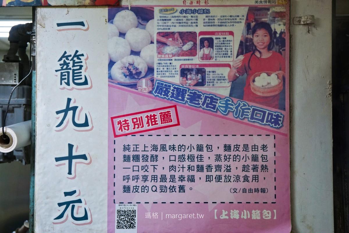 龍城市場上海小籠包。老麵發酵有嚼勁|台北松山區人氣美食