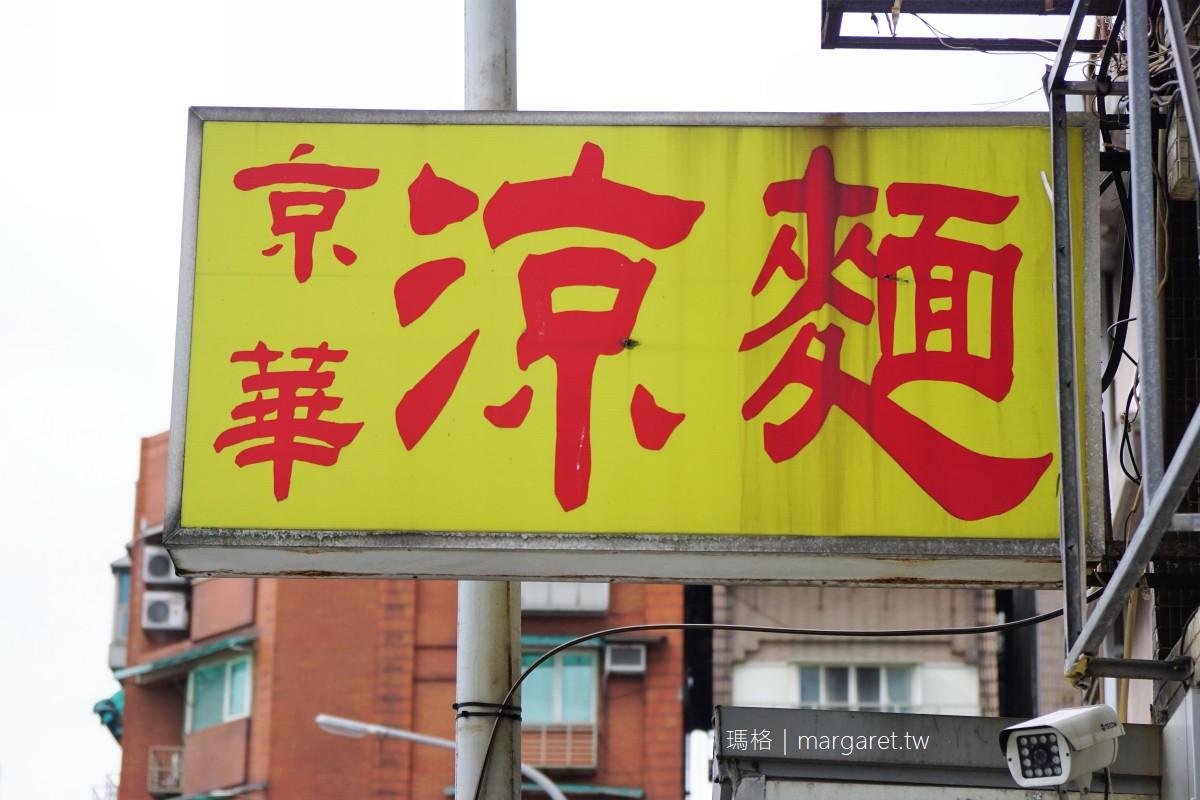 京華涼麵。麻醬夠香又不膩|台北松山區早午餐