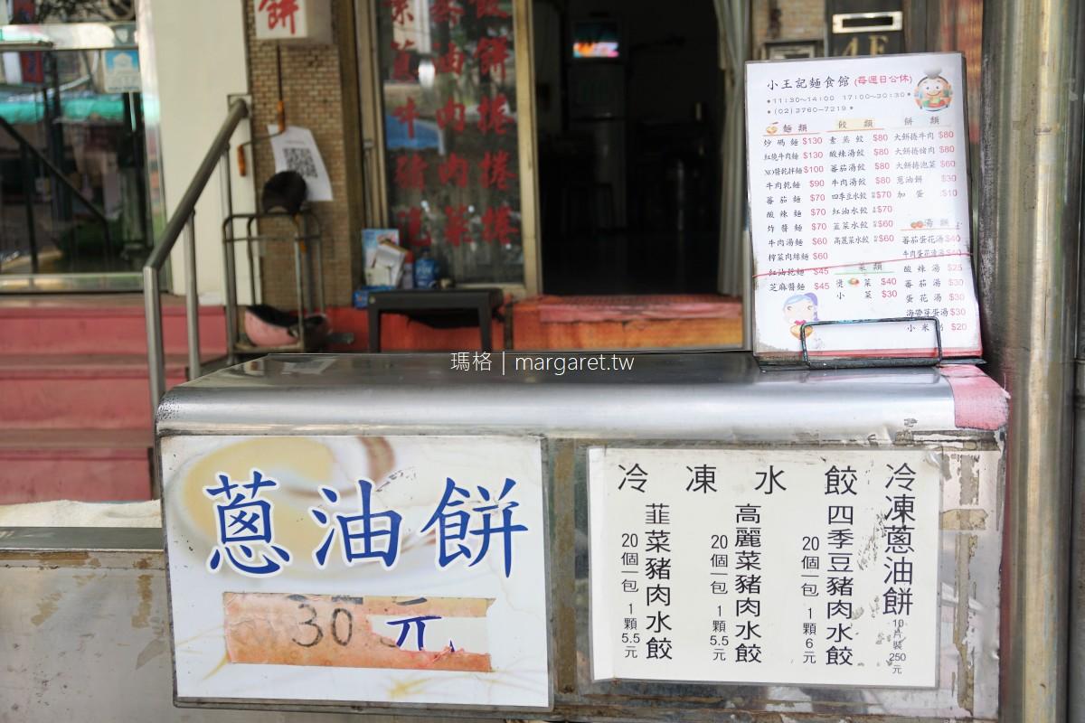 小王記麵食館。來碗紅通通的炒碼麵|民生社區北方麵食館