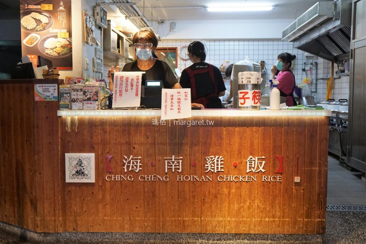 慶城海南雞飯。只賣平日的台北人氣美食|疫情期間電話訂餐不用排