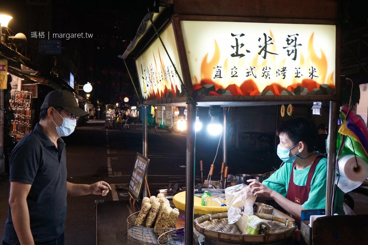 玉米哥。直立式碳烤玉米|饒河街觀光夜市