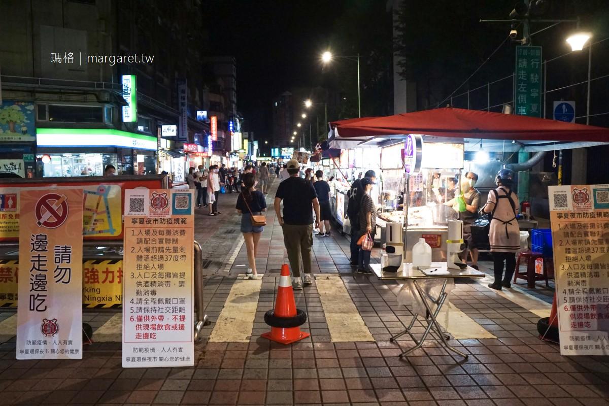 寧夏夜市美食13家。防疫微解封現況|台北最美味夜市。建成圓環廣場 (持續更新)