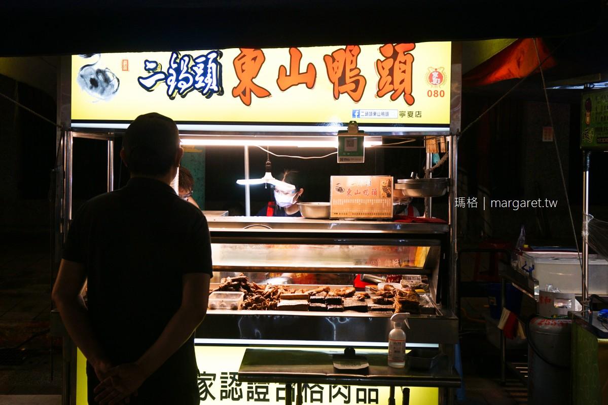二鍋頭東山鴨頭。寧夏店|台北寧夏夜市小吃080攤