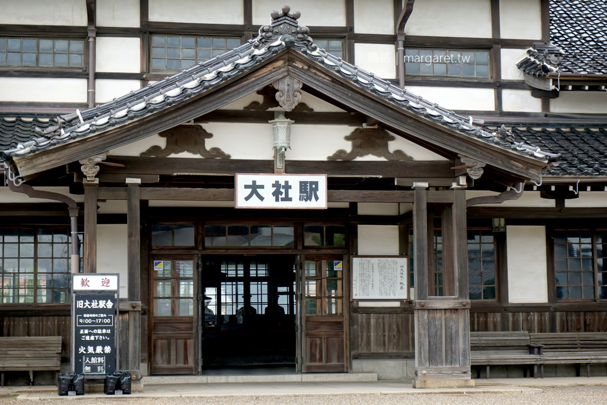 舊大社駅百年老車站|日本島根結緣之旅