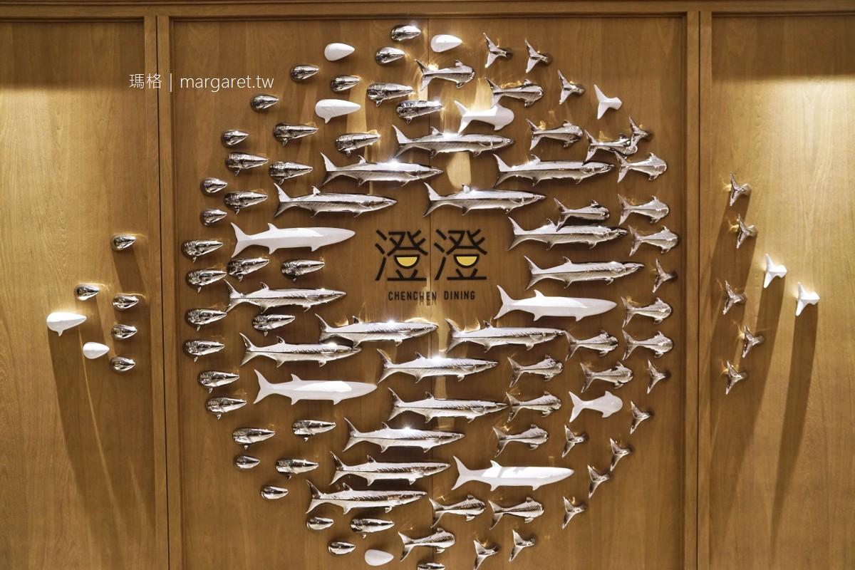 澄澄潮粵料理。澎湖也有高檔烤鴨|馬公港Pier 3共構的澎澄飯店