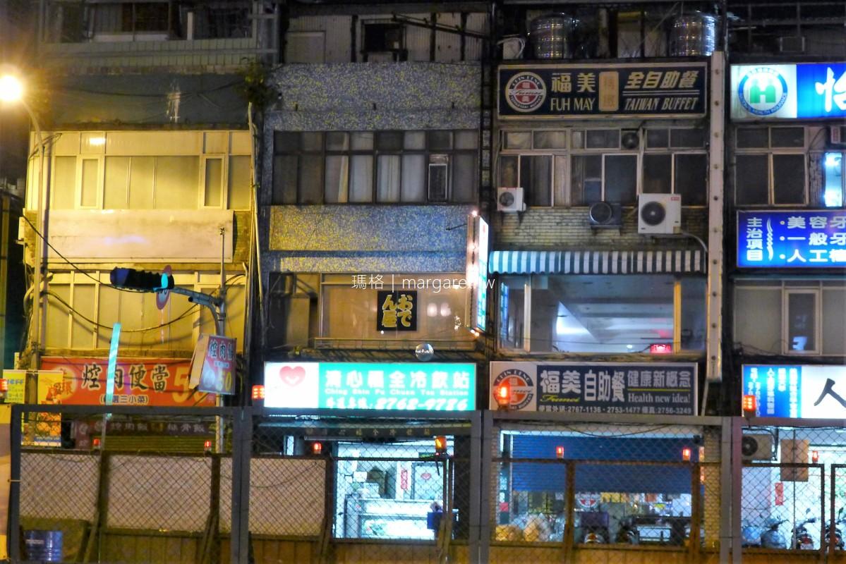 御殿屋和風料理。台北南京東路神秘餐廳|無菜單每人300元
