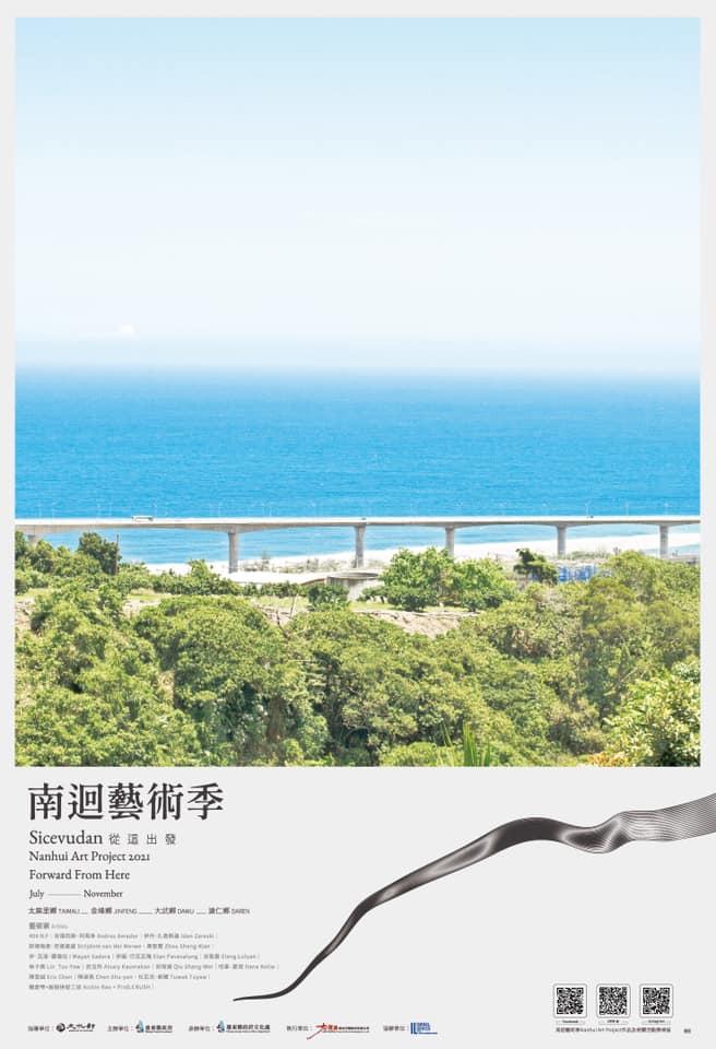 2021南迴藝術季。台東最美海岸公路藝術巡遊 Sicevudan從這出發7/10-11/14