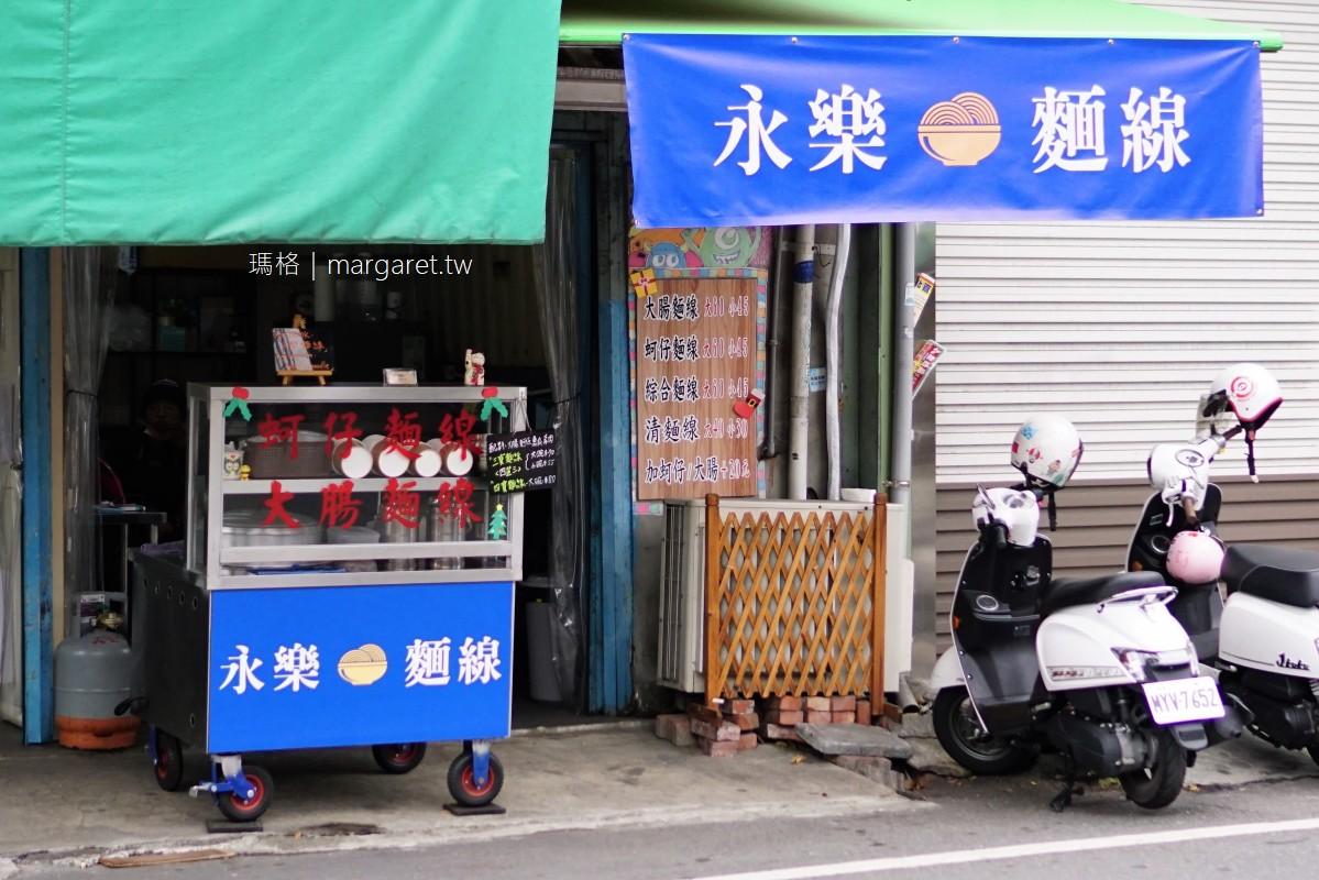 永樂麵線。嘉義南門圓環小吃|每週營業5天