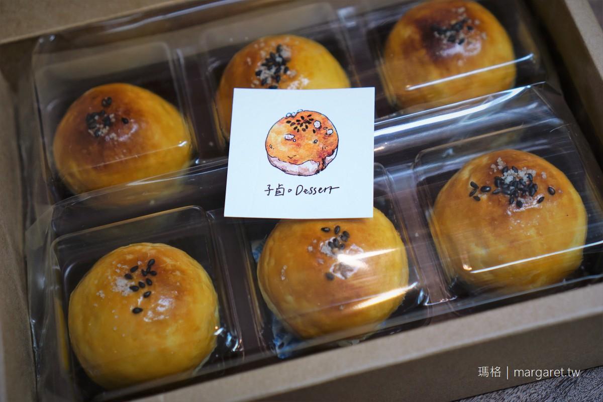 子卣蛋黃酥。台南隱藏版蛋黃酥|飯店資深甜點師少量製作。畫龍點睛的海鹽提味