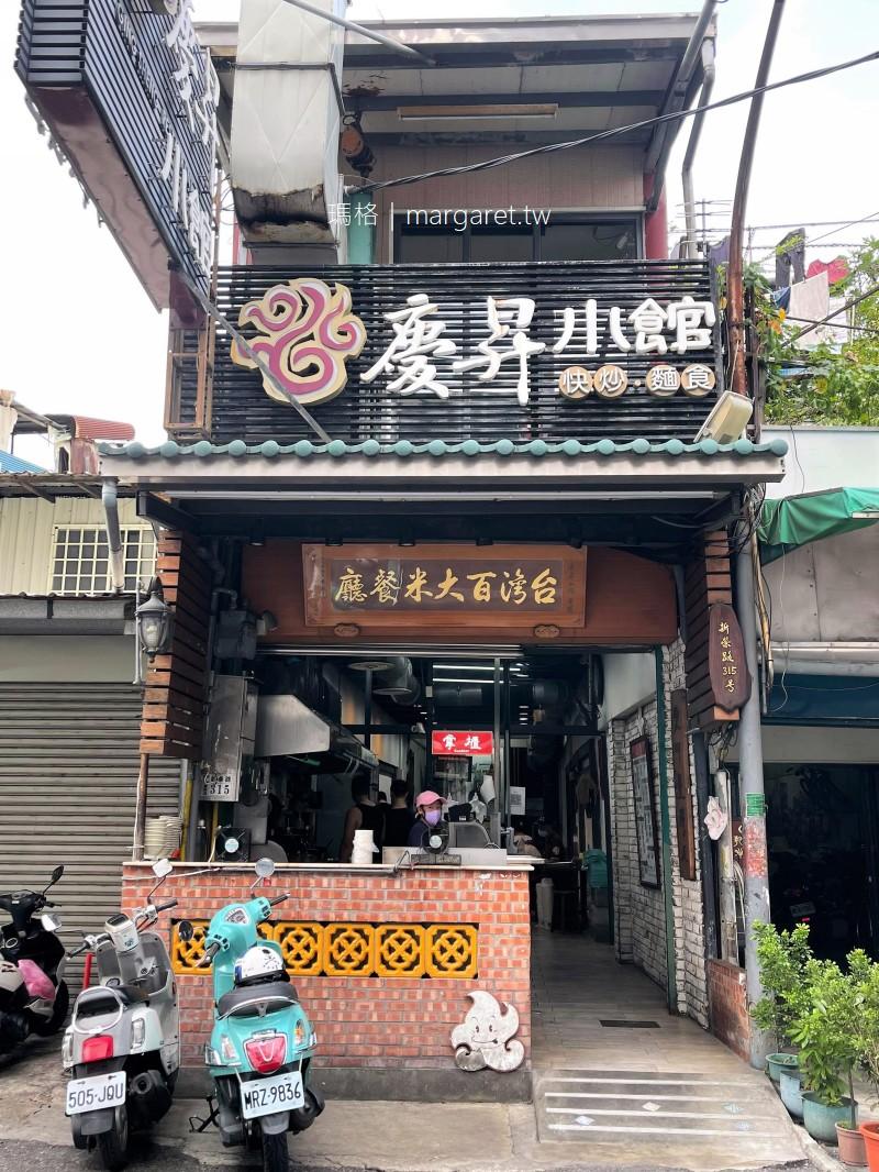 慶昇小館。嘉義炒飯專門店|台灣百大米餐廳、全台十大好吃炒飯