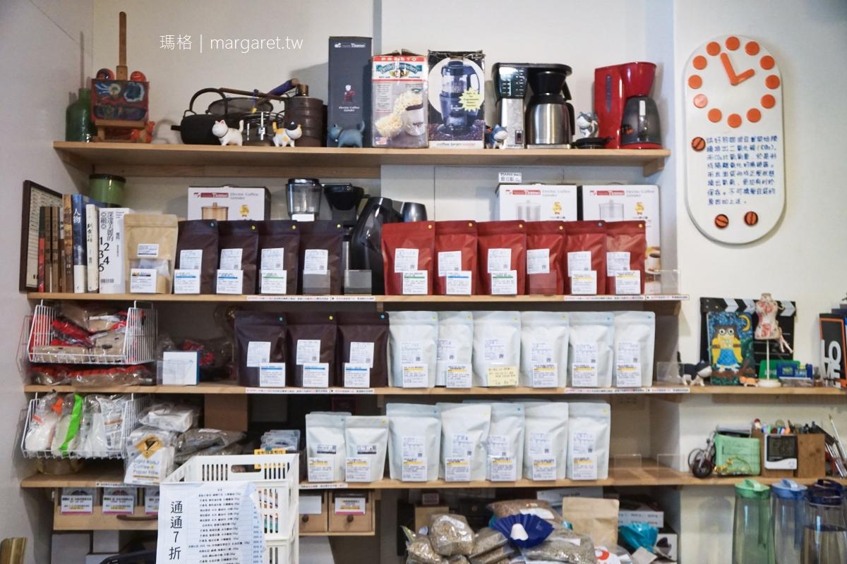 賣私咖啡。嘉義專業烘焙|一不小心就咖啡席了