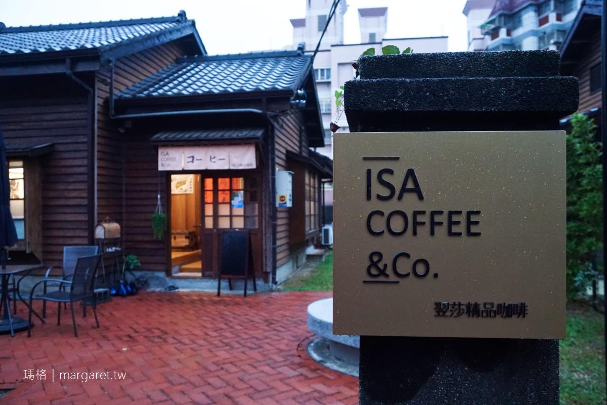 ISA翌莎精品咖啡。朴子水道頭文創聚落|2019世界杯測大師台灣區冠軍