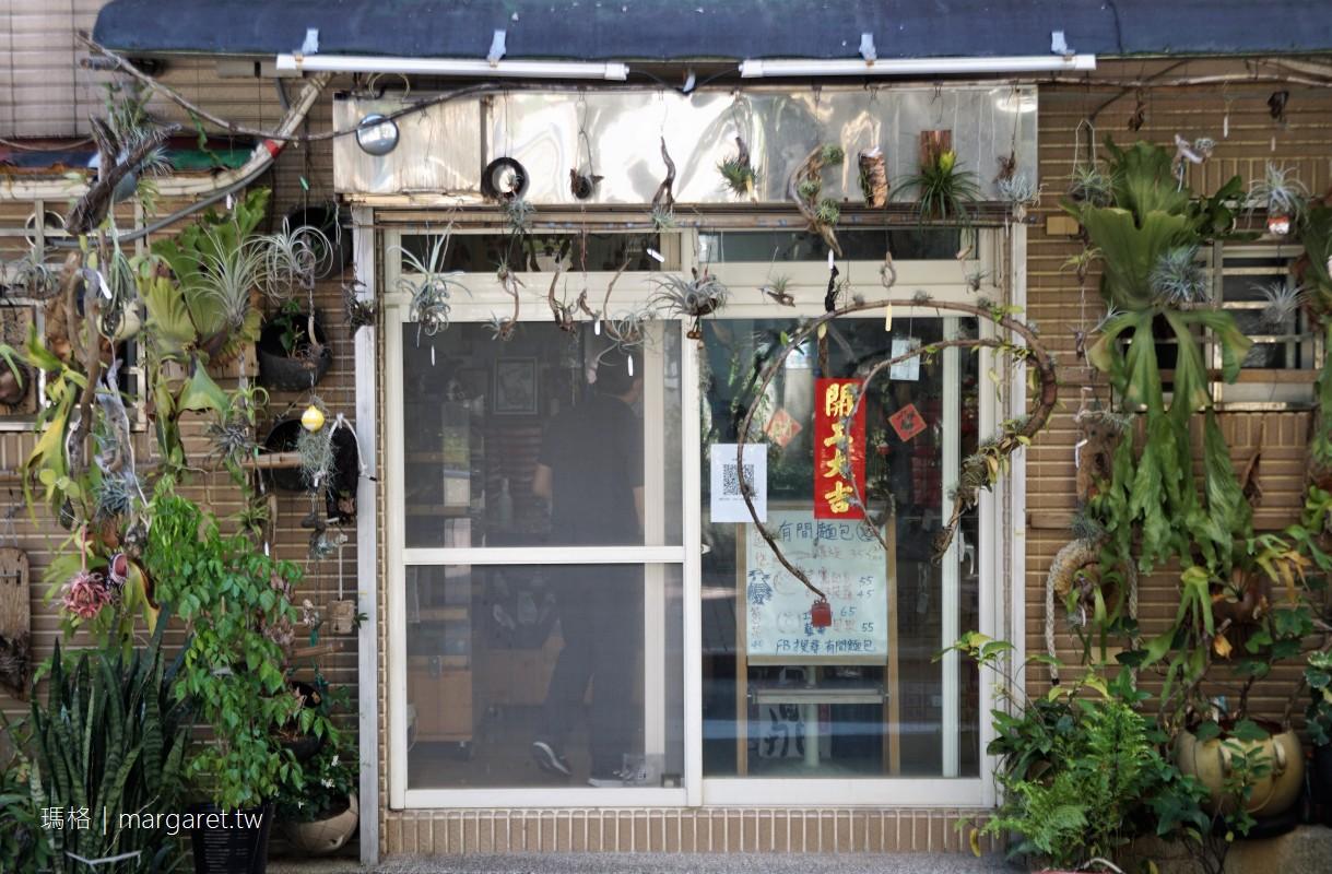 有間麵包店。民生社區隱藏版蛋黃酥|皮薄、內餡濕潤、甜韻綿長