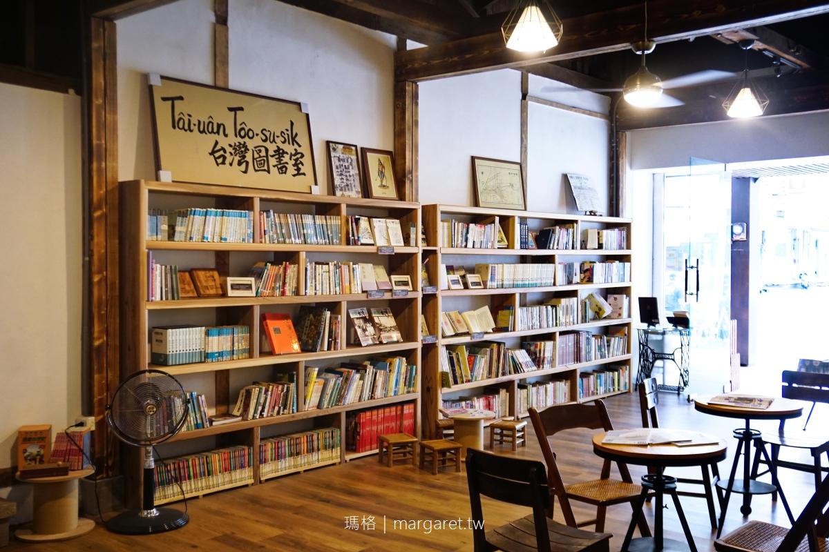 台灣圖書室。台灣冊的藏寶庫|嘉義舊屋力老建築活化