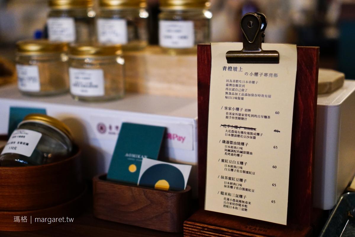 青橙坡上。川式手沖單品咖啡|日式糰子的嘉義偶遇