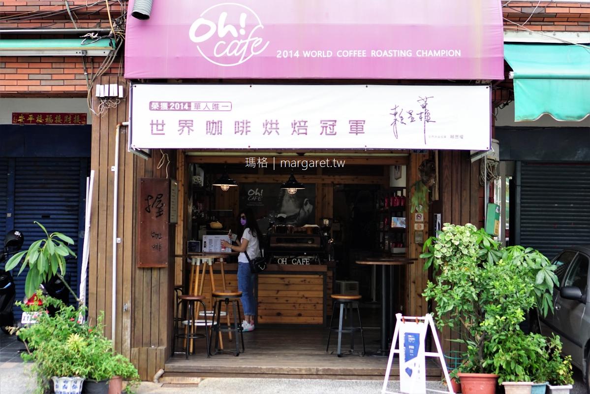 握咖啡Oh!Cafe。高雄西子灣店|世界冠軍烘豆師JACKY LAI賴昱權烘焙監製