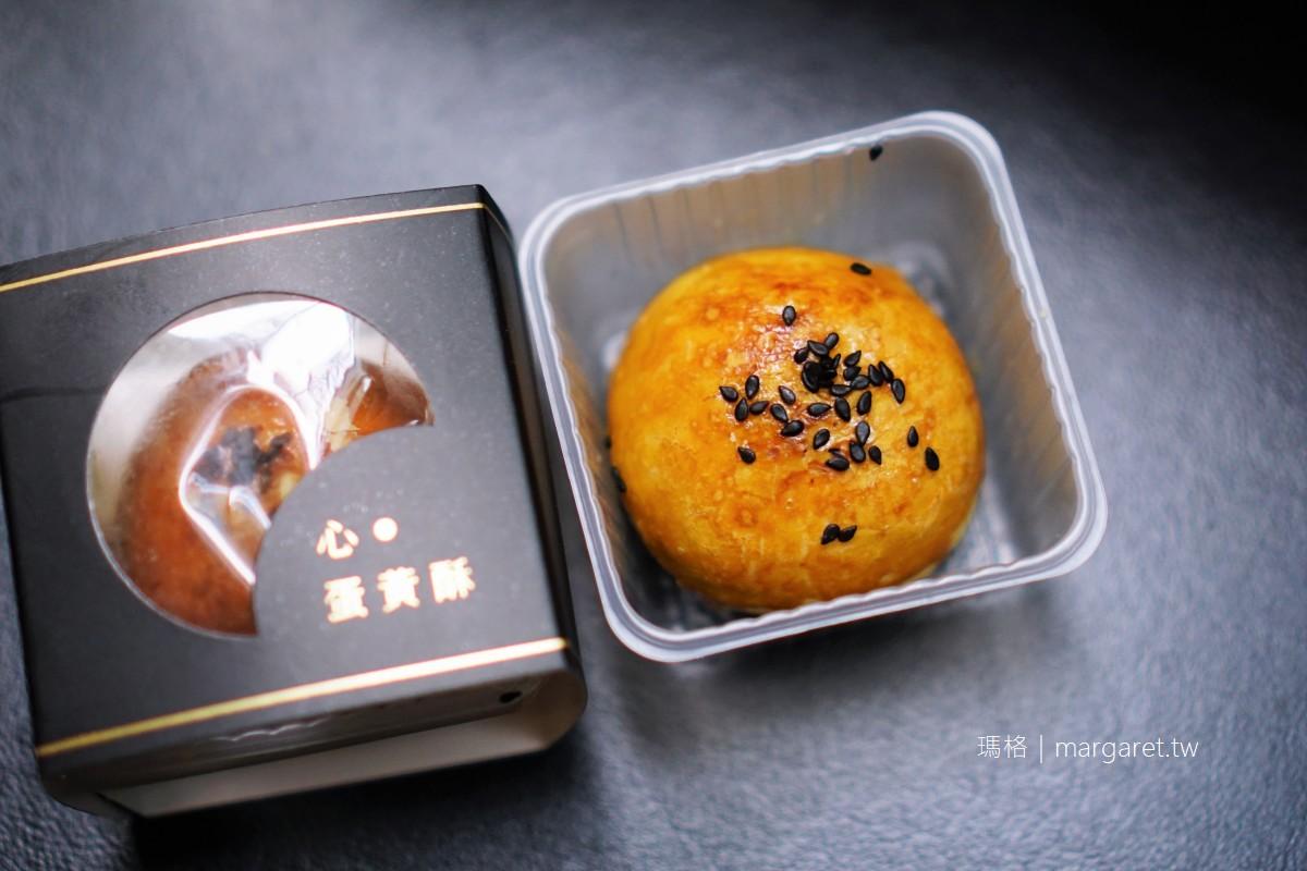 全台蛋黃酥15家推薦。傳統與創新|2021中秋月餅禮盒特輯(持續更新)