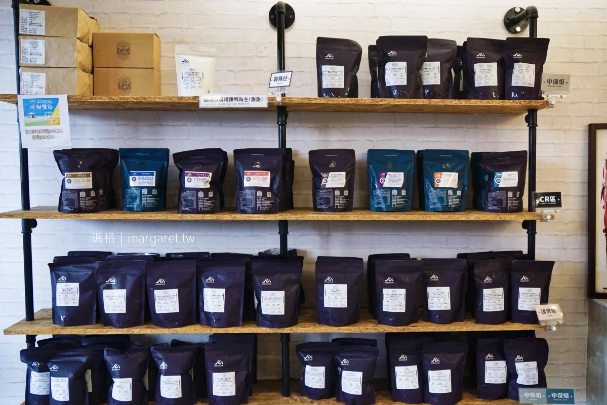 Kakalove cafe。嘉義烘豆專家|國際coffee review 評鑑全球優選