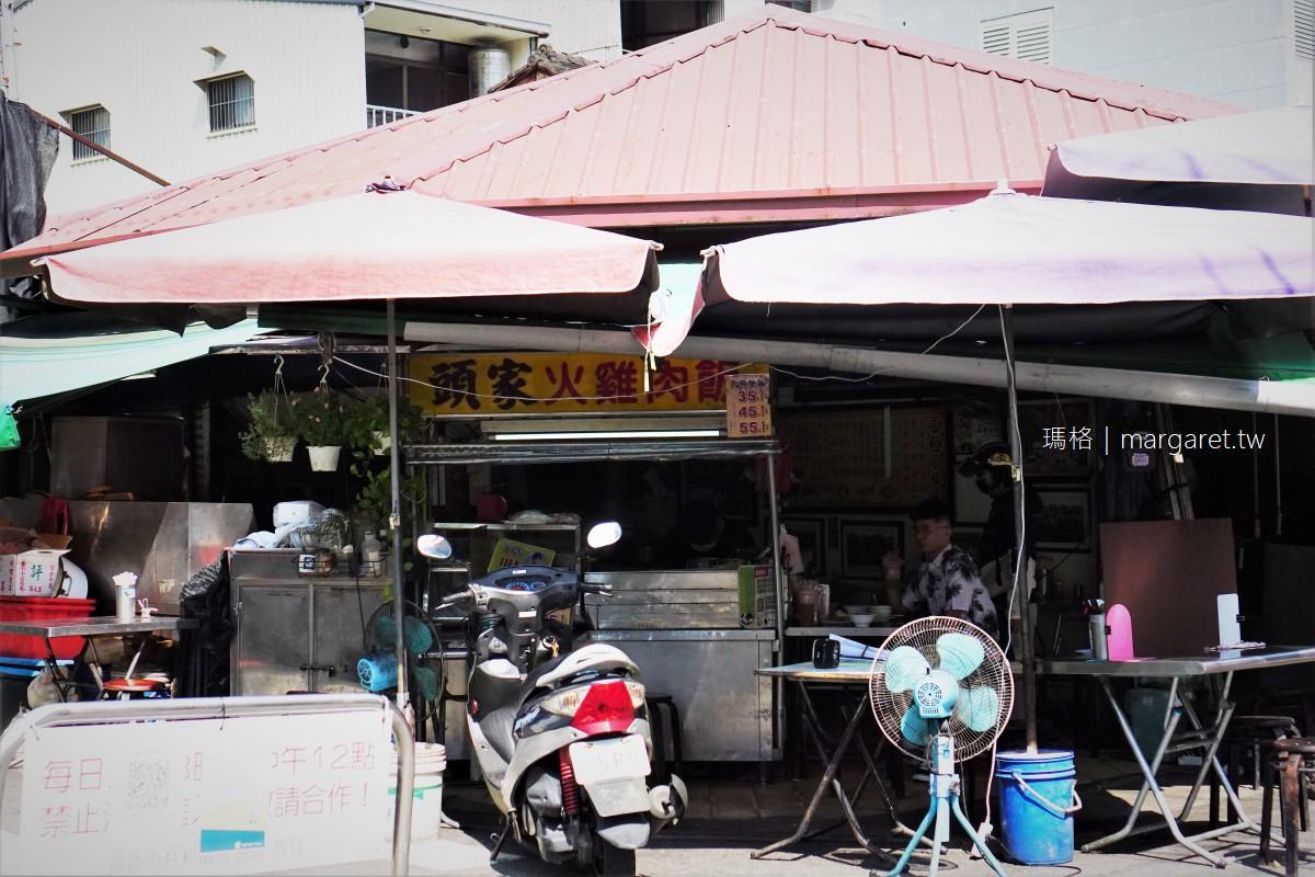 頭家火雞肉飯。網友推薦什錦蒸蛋 嘉義東市場庶民美食