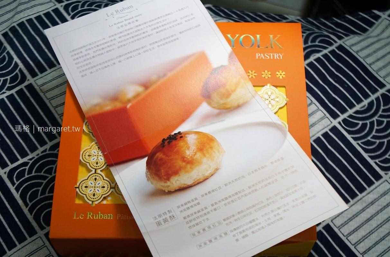 法朋蛋黃酥。漢餅的法式華麗 Le Ruban Pâtisserie烘焙甜點坊