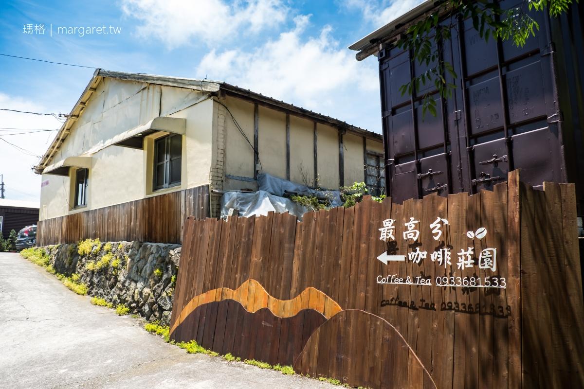 最高分咖啡莊園。嘉義梅山|雲端上的高山咖啡