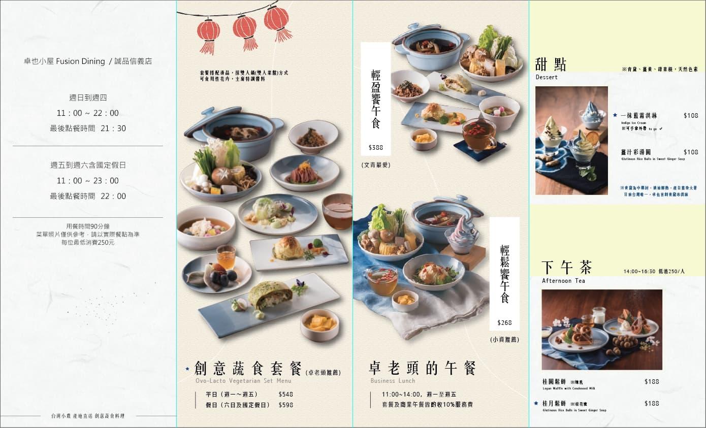 卓也小屋信義店。驚豔的草莓猴頭菇|榮獲2019亞洲百大名廚餐廳。商午套餐歡慶價299元起(二訪更新)