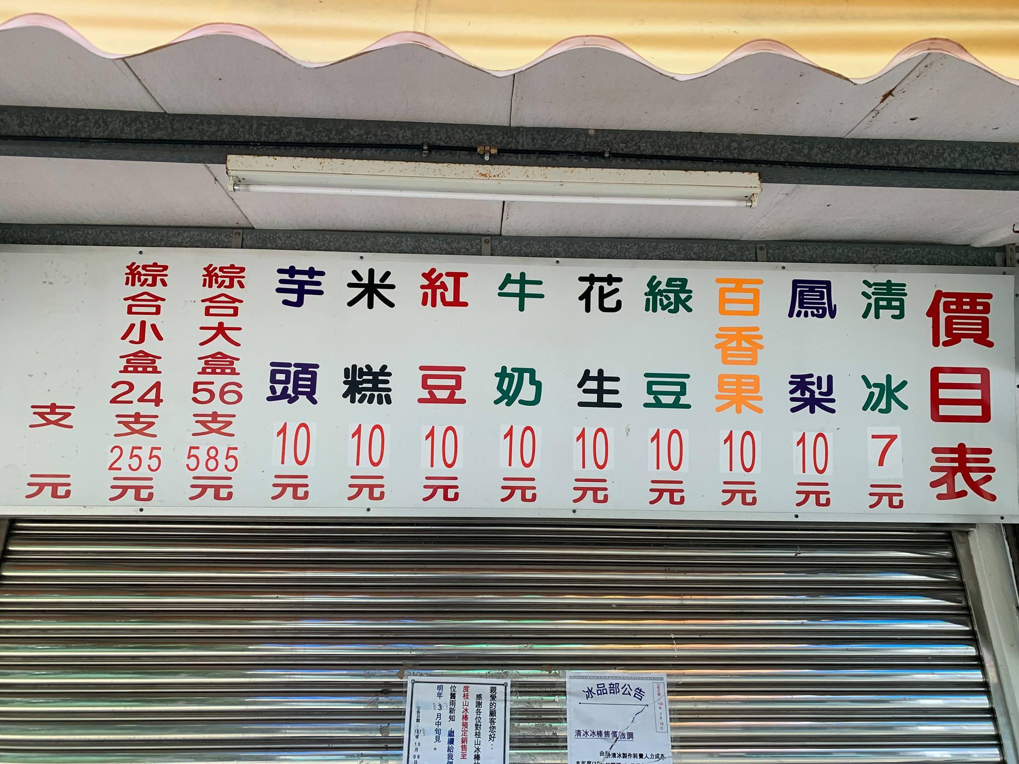 桂山發電廠古早味冰棒|價格便宜、用料實在