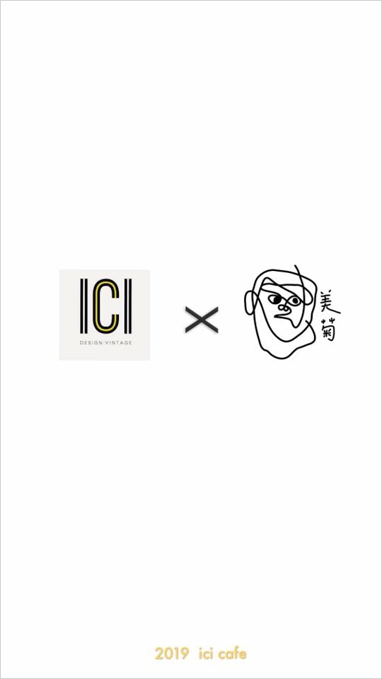 台南ici cafe x 屏東美菊麵包|台南老屋 x illy coffee x Tolix A Chair x LC碗