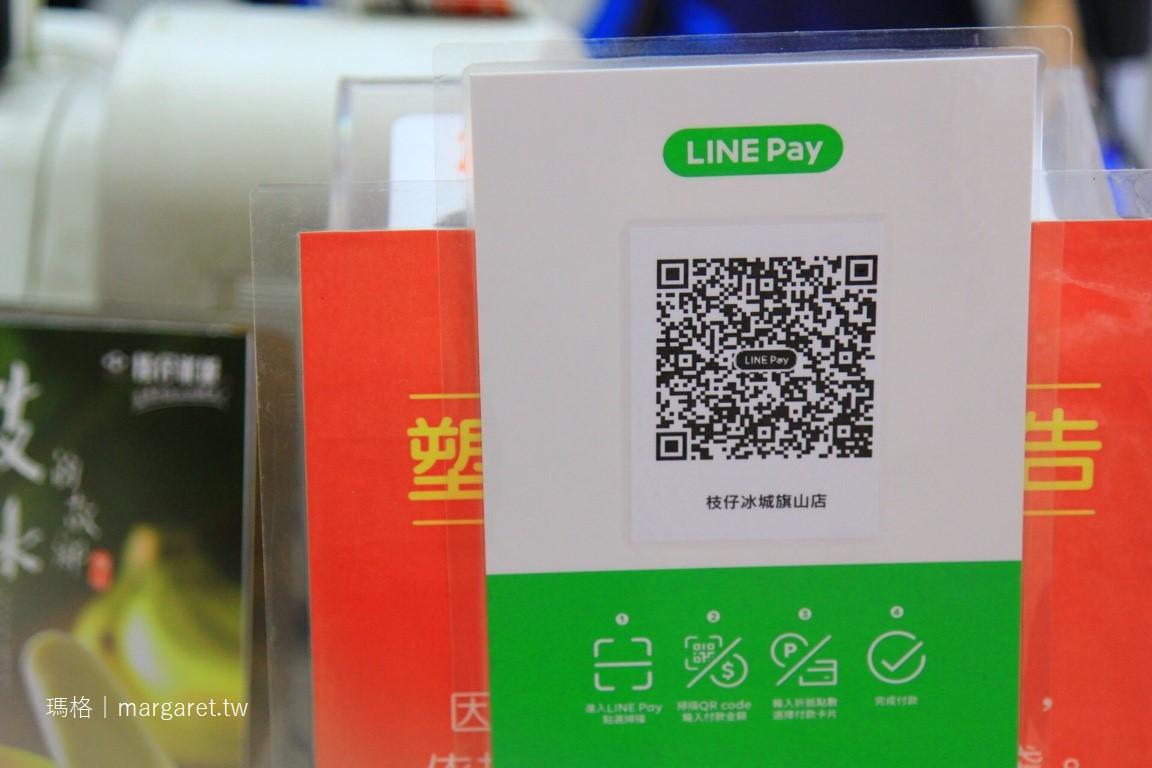 LINE Pay一卡通。高雄商圈行動支付好方便|旗山老街一日遊 。搭客運渡輪玩高雄儲值金回饋