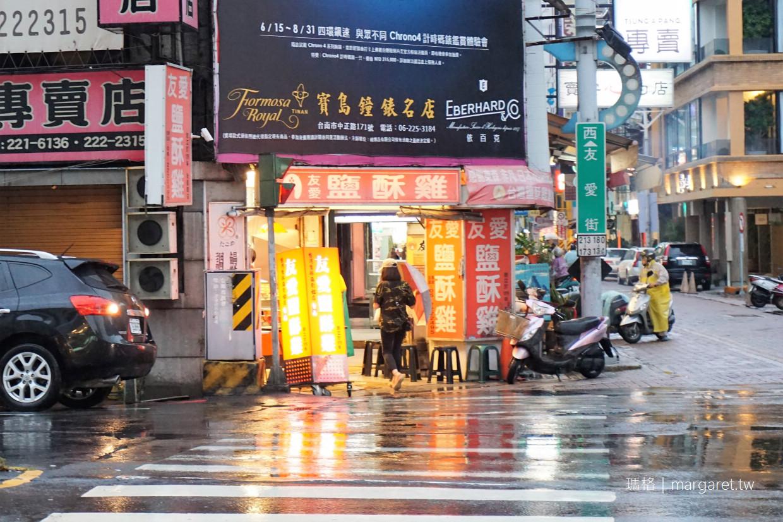 台南中西區take out小食|友愛街鹽酥雞。緣味東山鴨頭