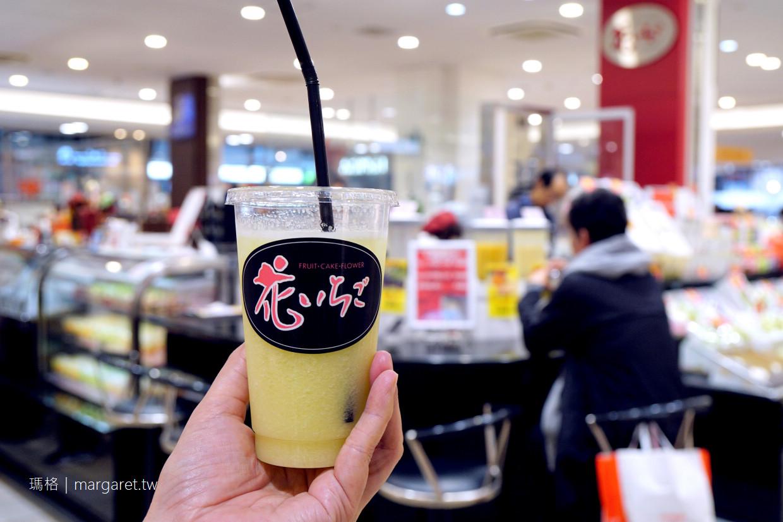 花いちご水果店。岡山車站|現打果汁、冰淇淋、果凍
