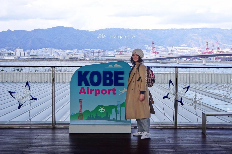 港灣人工島線Port liner。沿途景點|神戶機場Marine Air展望台 @瑪格。圖寫生活