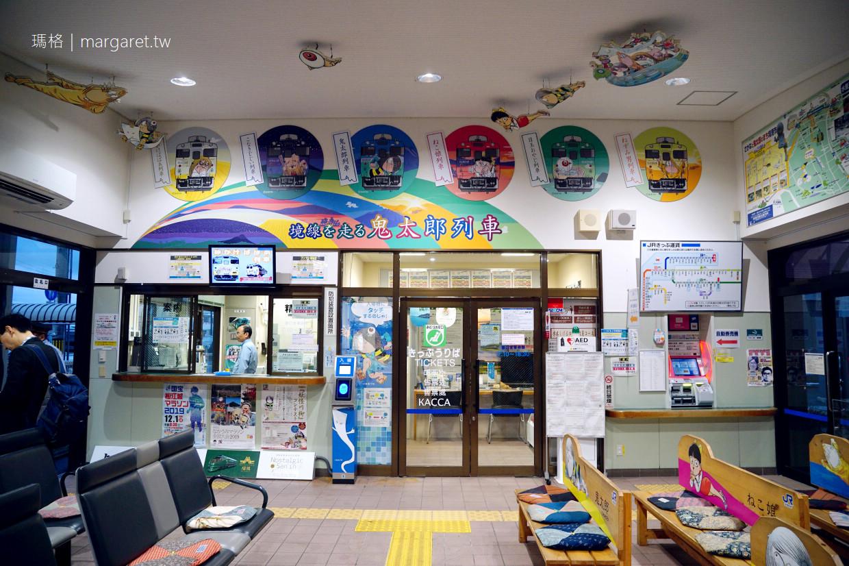 JR境線。鬼太郎彩繪列車|從米子鼠男站0番月台展開的妖怪之旅