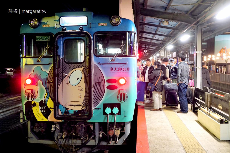 JR境線。鬼太郎彩繪列車|從米子鼠男站0番月台展開的妖怪之旅 @瑪格。圖寫生活