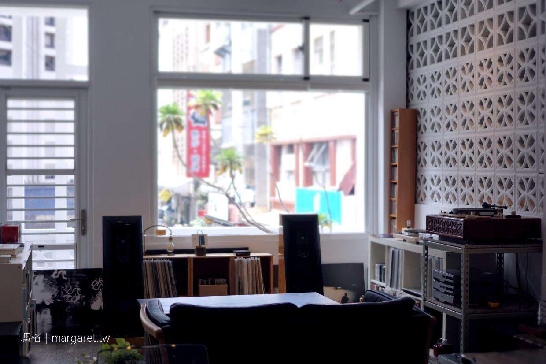 道南館。台南超優質自烘精品咖啡|高品味空間與音樂 (二訪更新)