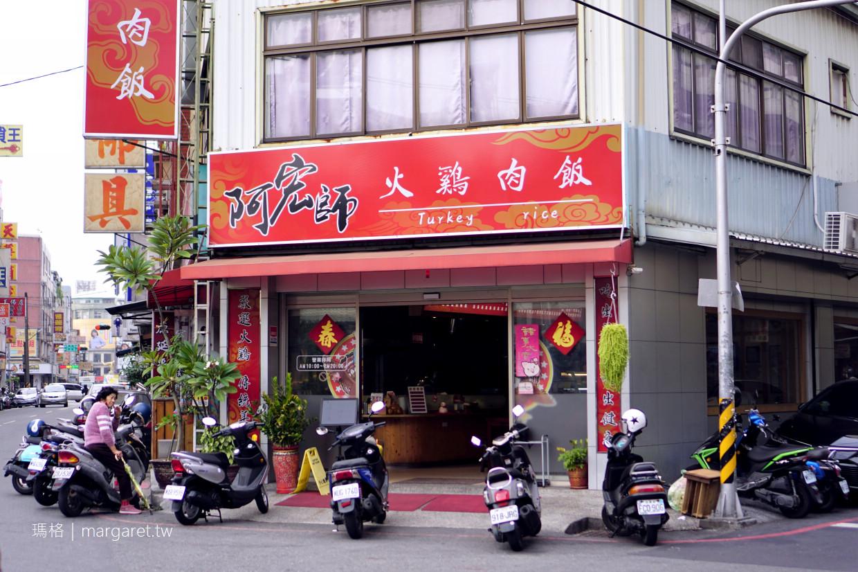阿宏師火雞肉飯。網評肉質神級鮮嫩 用餐地點環境佳