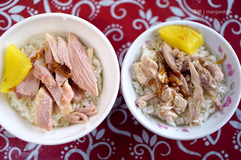 最新推播訊息:嘉義火雞肉飯怎麼選?超完整28家特色比較