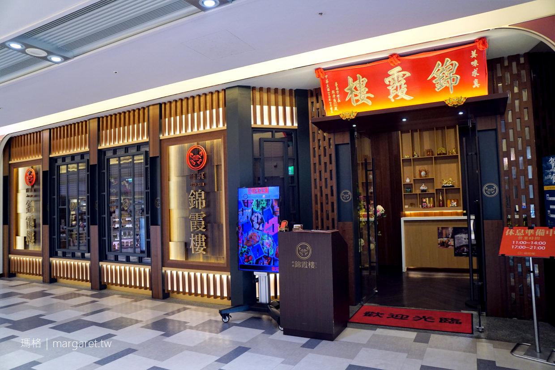台南錦霞樓。阿霞飯店新生代分店|南紡購物中心台菜餐廳
