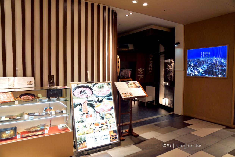 江戸前肉割烹宮下。銀座和牛壽喜燒|可遠眺東京鐵塔的高樓景觀餐廳