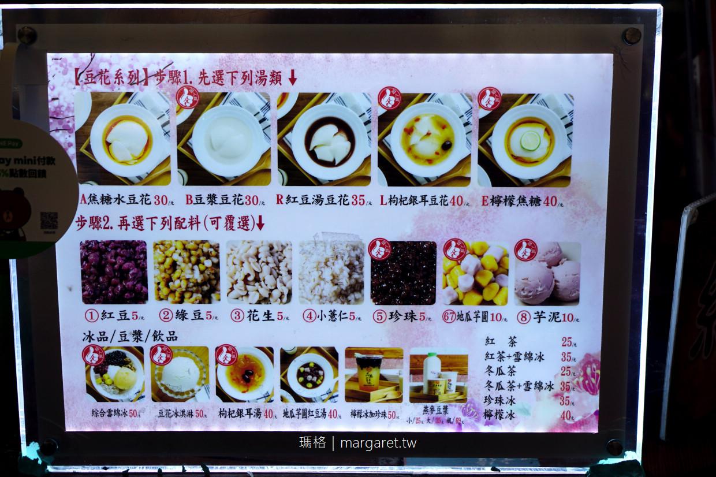 品安豆漿豆花。非基改黃豆天然無添加|嘉義文化路夜市