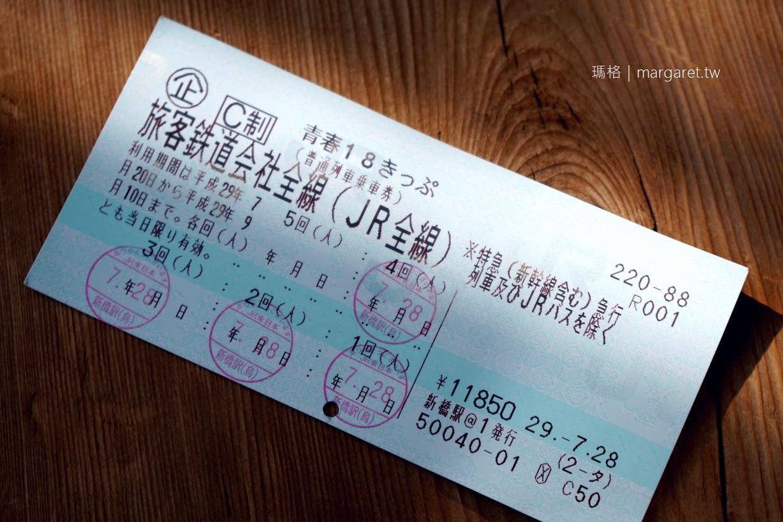 青春18きっぷ 歷年海報 (2018.07.06更新) @瑪格。圖寫生活