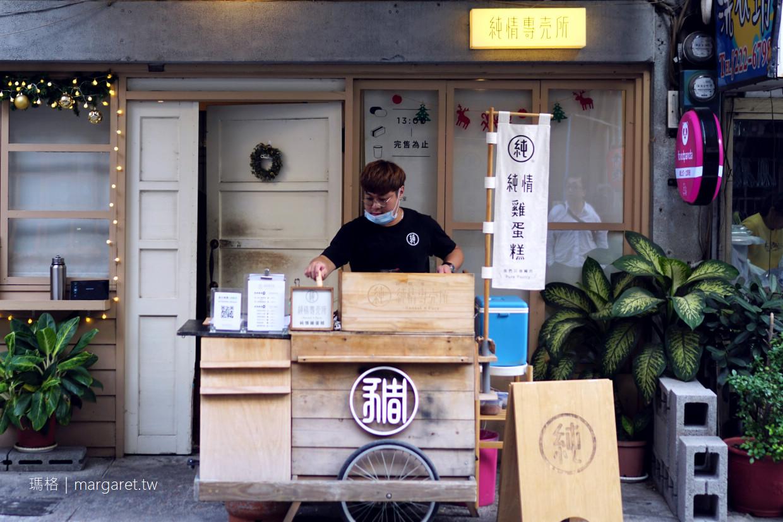 純情專売所。雞蛋糕、雞蛋燒|嘉義興中街風格小食。好看又好吃 @瑪格。圖寫生活