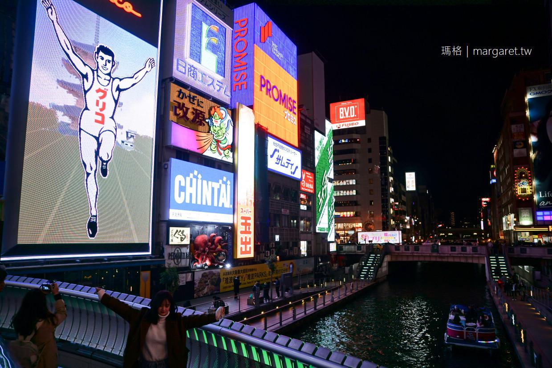 大阪心齋橋地標。固力果跑跑人|道頓堀川河床奇遇記 (二訪更新) @瑪格。圖寫生活